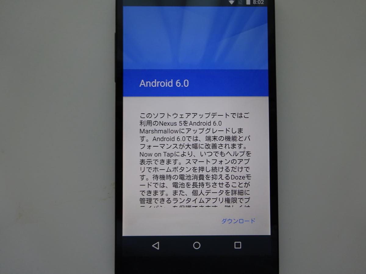 Android 6 0 Marshmallowをotaでインストール 晴遊雨読の生活